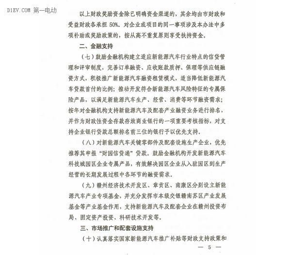 赣州市扶持新能源汽车发展政策出台 5000万奖励乘用车投产