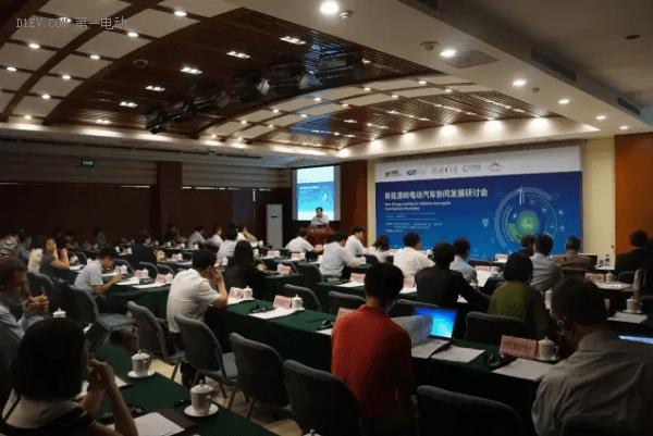 """新能源和电动汽车协同发展""""研讨会"""