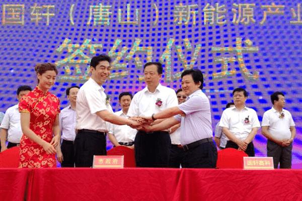 国轩高科携手航天万源唐山投建10亿Ah动力电池产业基地