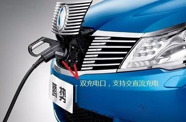 同时支持直流和交流的腾势电动车