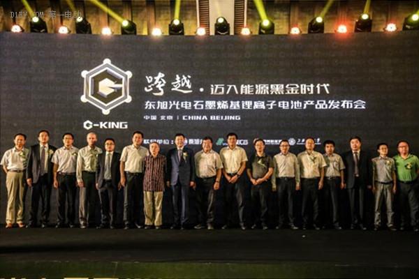 东旭光电在北京钓鱼台发布石墨烯基锂电池