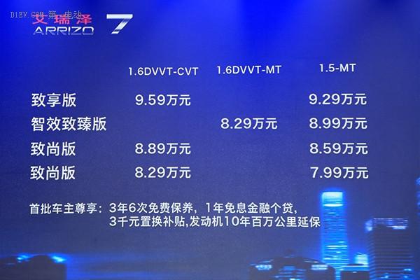 重磅插混!奇瑞艾瑞泽7e正式上市 续航930km售价17.99-21.29万元