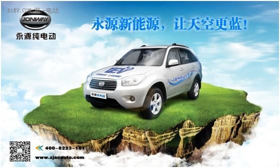 全球新能源汽车大会上海交易展召开在即  永源纯电动邀您上海见
