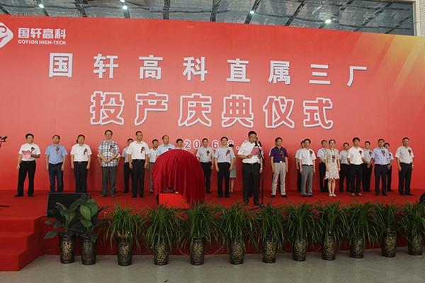 国轩高科直属三厂投产仪式与会领导