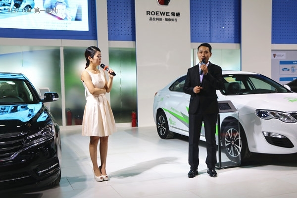 主持人现场介绍荣威新能源车型技术亮点
