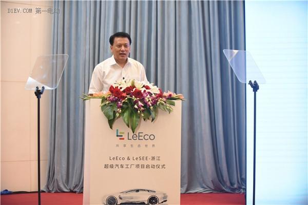 豪掷200亿元规划年产40万辆,乐视超级汽车国内首家工厂落户浙江莫干山