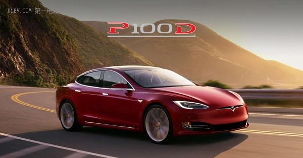 特斯拉发布Model S P100D 百公里加速仅需2.5秒