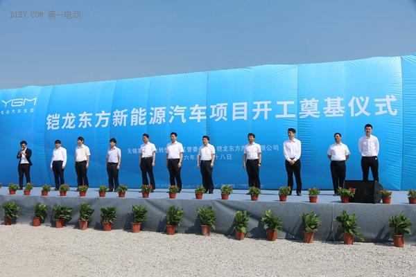 铠龙东方新能源汽车项目开工奠基仪式