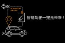 沈海寅专栏 | 当我们谈论自动驾驶时,我们在谈论什么 ?