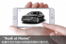 奥迪推出Audi at Home,分时租赁要变天