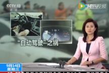 特斯拉草菅人命?中国首例自动驾驶死亡事件