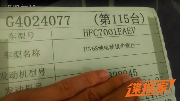 或为适应新政策 江淮iEV6S换装国产电池