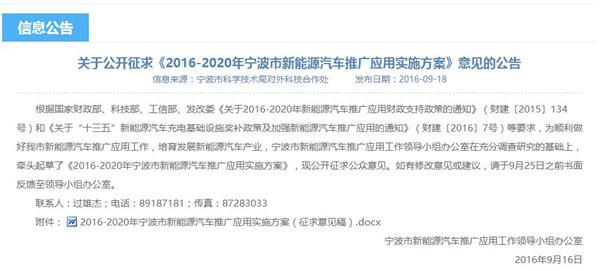 宁波市新能源汽车推广扶持计划发布 5年累计推广8525辆