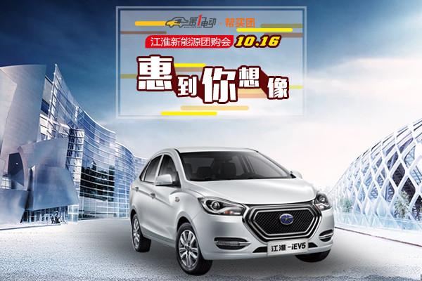 金秋十月买买买 比亚迪/吉利/江淮三大新能源品牌齐聚帮买团