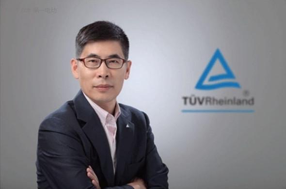 莱茵TUV大中华区市场部副总裁李涛