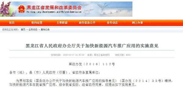 黑龙江省发布加快新能源汽车推广应用的实施意见