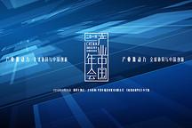 速速报名2016产业中国年会,激辩汽车产业革命者谁会赢到最后