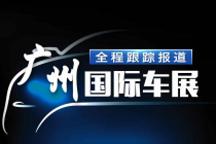 碉堡了! 广州车展有哪些新科技车品你值得看