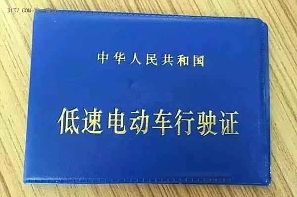广西贵港市低速电动车获合法身份 牌照/行驶证长这样