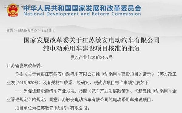 发改委正式批复江苏敏安纯电动乘用车项目 第五张新建牌照落定