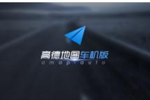 高德发布车机导航2.0,要用AI引擎做大数据