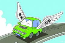 借政策东风做文章,新能源车企营销玩出新花样