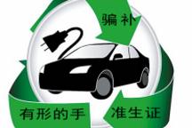 """2016年新能源汽车年度三大关键词:骗补、准生证与""""有形的手"""""""