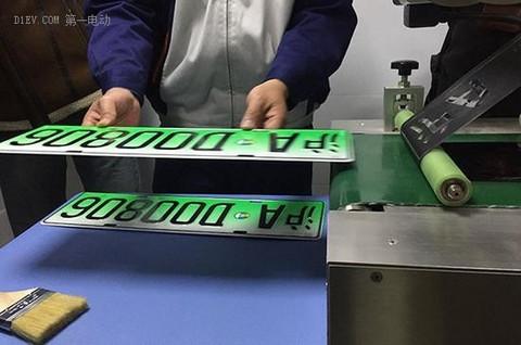上海首块新能源车号牌发出 网友:丑出新境界