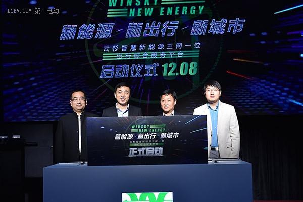 新城市新出行   云杉智慧新能源三网一位出行综合服务平台正式启动