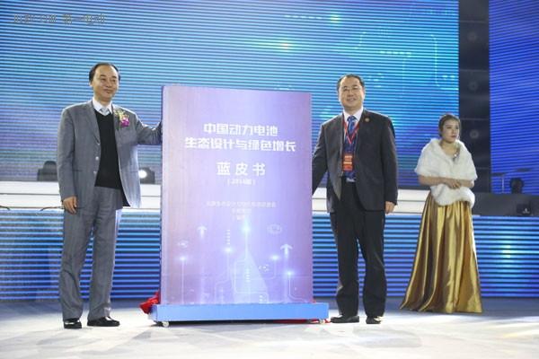 《中国动力电池生态设计与绿色增长蓝皮书》推出