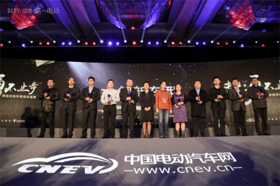 13项大奖花落各家 2016小型电动汽车网络评选年度颁奖盛典重磅揭晓