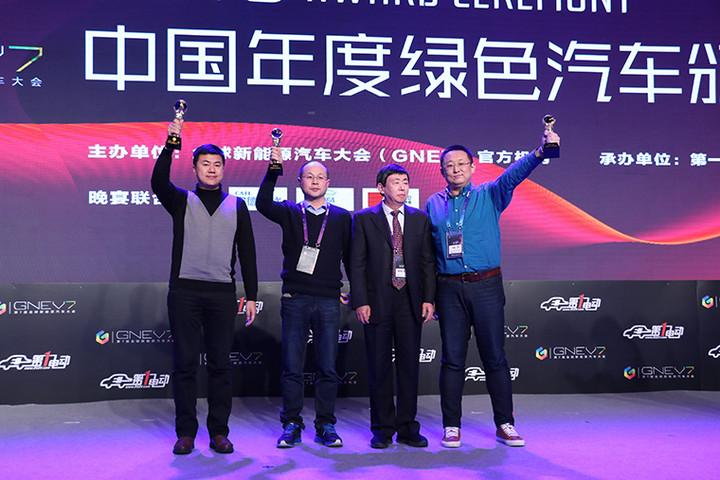 【GNEV7】2016中国年度绿色汽车评选揭晓 北汽EU260获年度大奖