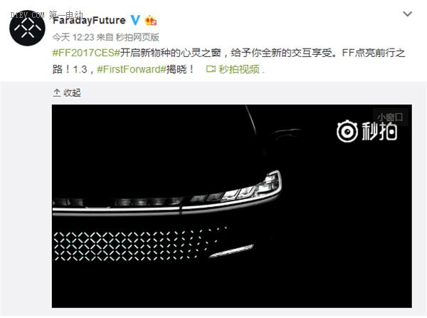 极致炫酷 FF首款量产车告诉你车辆照明还能这么玩
