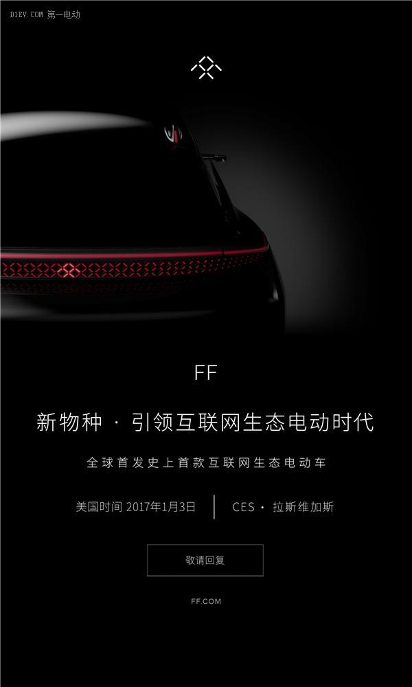 再爆智联黑科技 FF首款量产车或将搭载可拆卸电子外后视镜