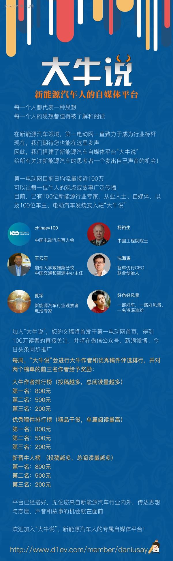 第一电动网12月16日-22日一周大牛说榜单揭晓