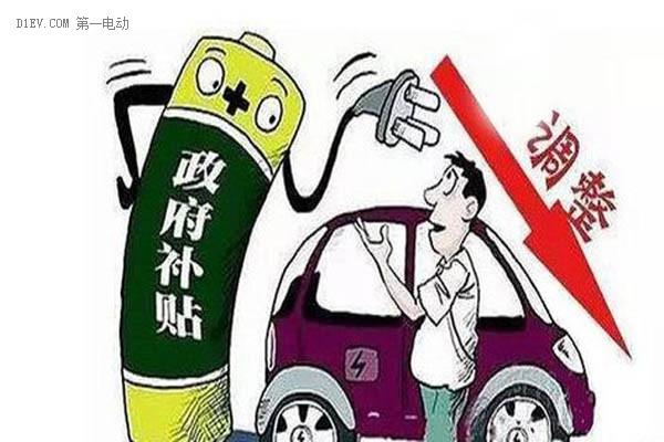 政策红利转向市场推广 纯电动专用车补贴政策解读