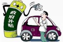 补贴退坡,新能源汽车就卖不掉了吗?