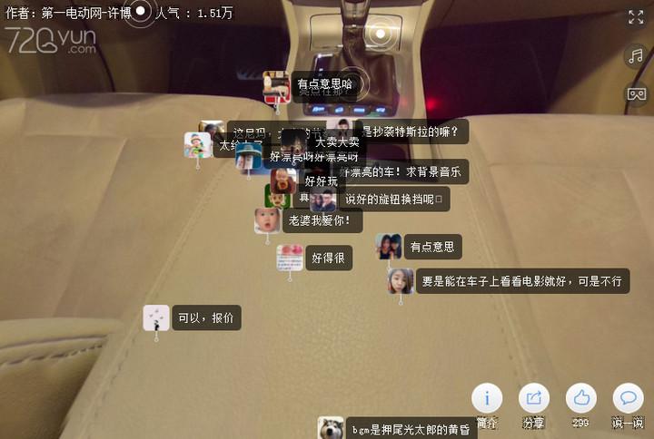 VR试 | 比亚迪秦EV300全景内饰