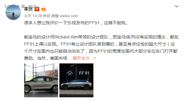 李想评价FF91是台好车,但交付时间有挑战