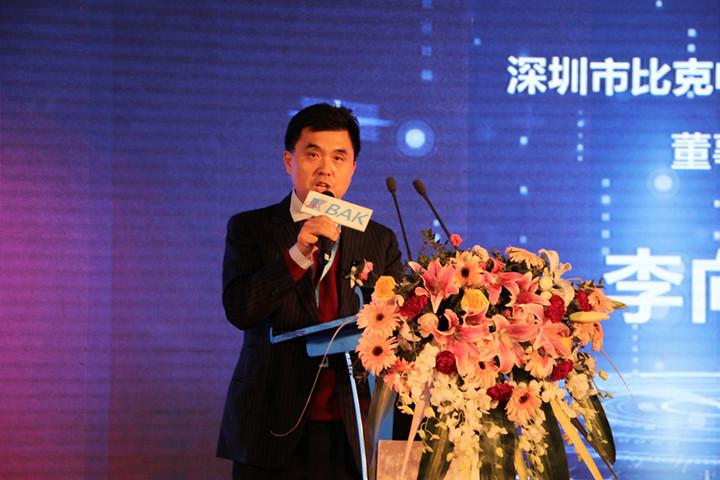 深圳市比克电池有限公司董事长李向前
