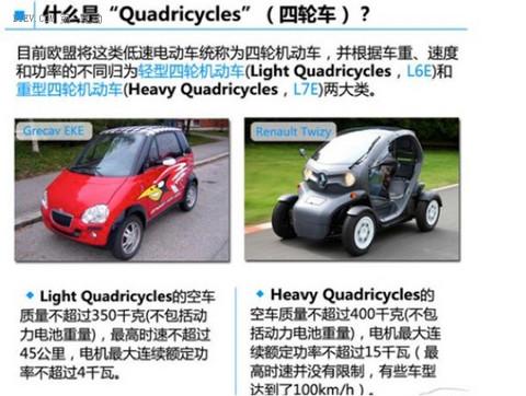 警惕低速电动车标准偏离八大事实,车企请准备国标大冲击!