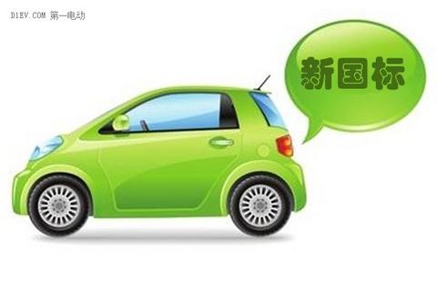 行业热议的低速电动车新国标到底讲了什么?