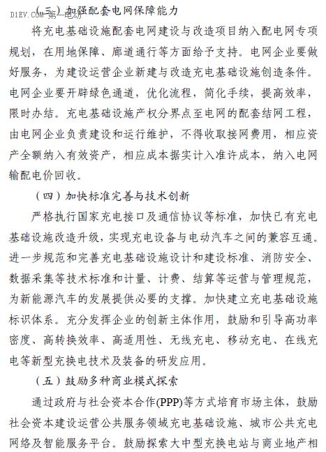 """天津发布""""十三五""""充电规划,到2020年建充电桩超9.2万个"""