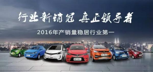 """出征BCA中国汽车榜,雷丁S50斩获""""年度最佳科技应用微型车""""大奖!"""