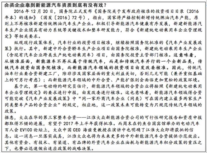 特别策划:云度/国能/江铃/万向等十大鲶鱼及解密+如何稳拿生产资质