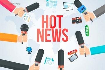 一周热点 | 工信部正式发布新能源车准入规定;北汽EC180上市;FMC工厂选址南京