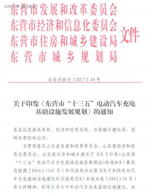 """东营市""""十三五""""充电规划发布,到2020年建设充换电站52座"""