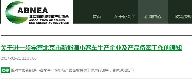 北京2017年电动汽车备案目录需重新核定,原备案信息作废