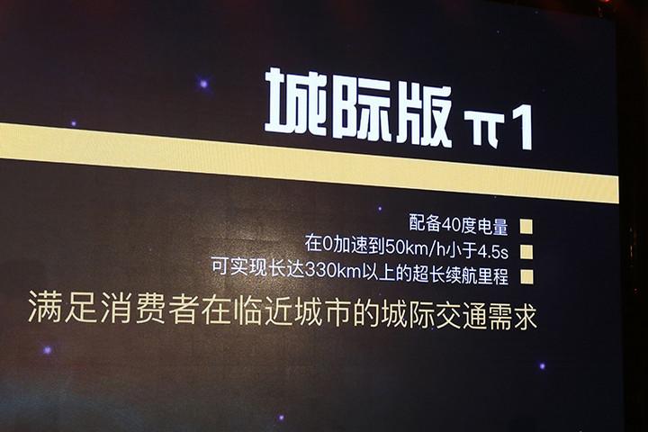 """云度""""π1+π3""""新车计划 新造车运动第一批车型探秘"""