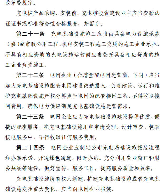 浙江充电运营管理办法出台,企业应将充电建设维护纳入其销售服务体系